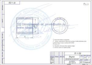 Втулка 11Г-1-15Б