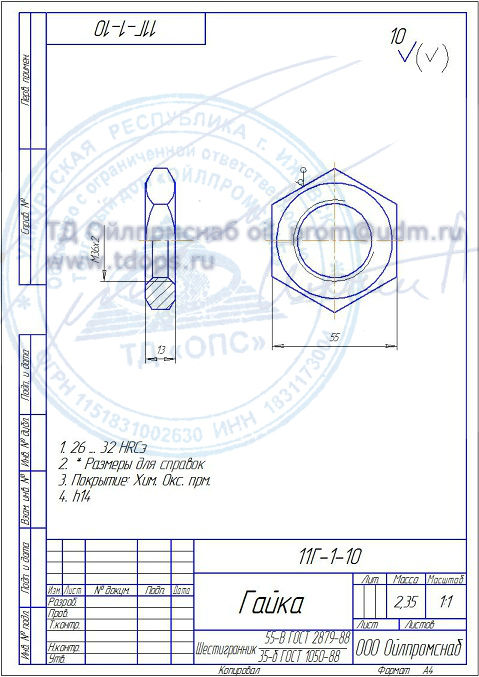 Гайка 11Г-1-10