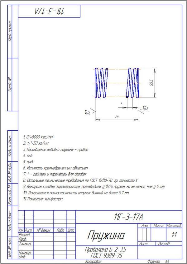 Пружина клапана 11Г-3-17А