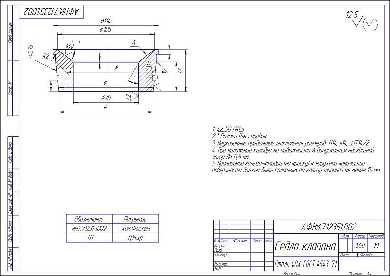 Седло клапана АФНИ.712351.002